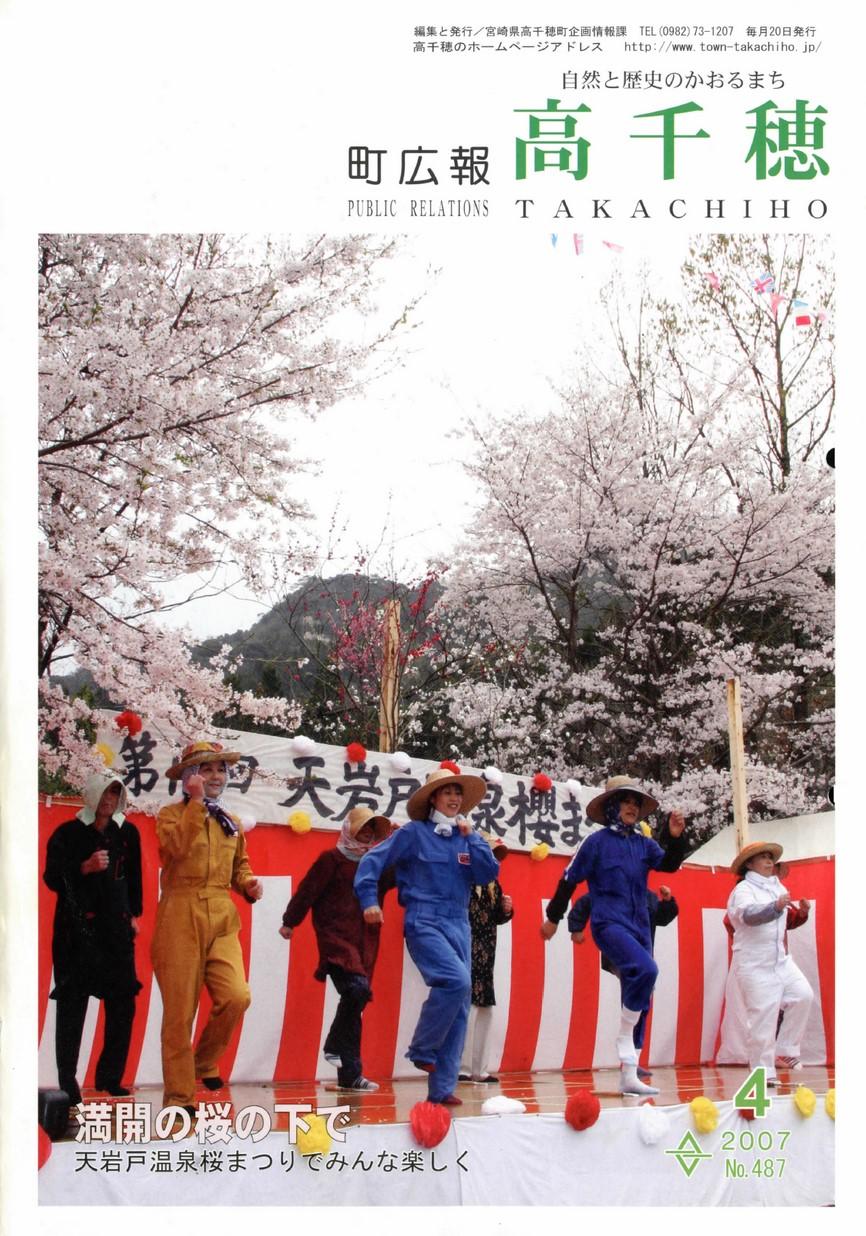町広報たかちほ No.487 2007年4月号の表紙画像