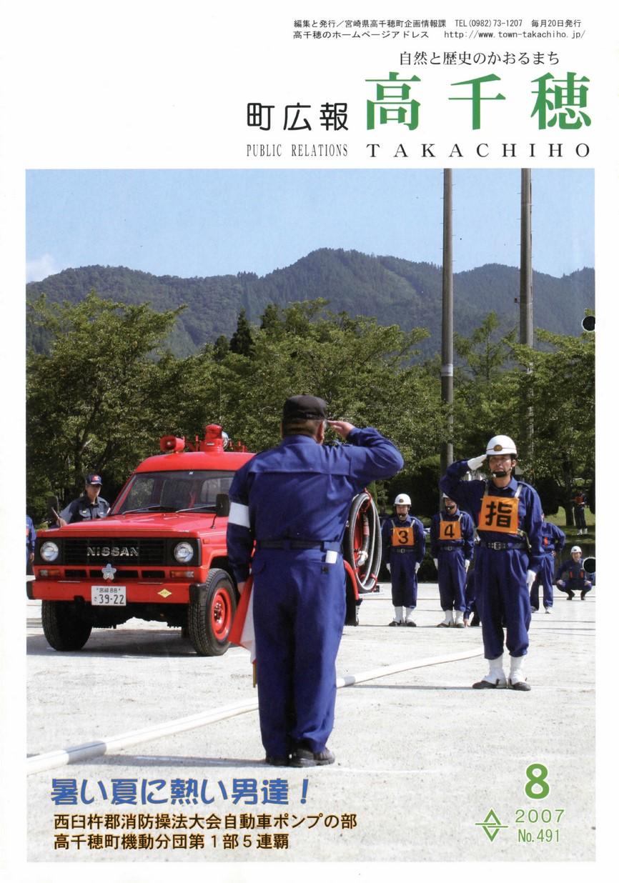 町広報たかちほ No.491 2007年8月号の表紙画像