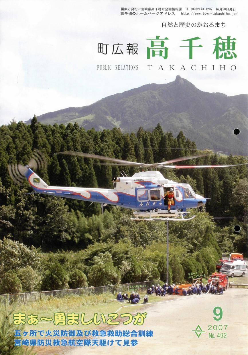町広報たかちほ No.492 2007年9月号の表紙画像