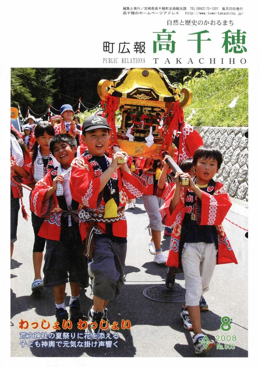 町広報たかちほ No.503 2008年8月号の表紙画像