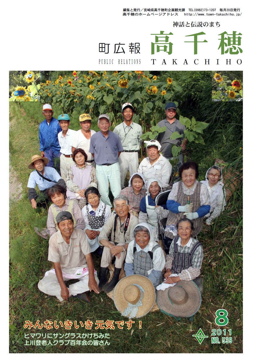町広報たかちほ No.539 2011年8月号の表紙画像