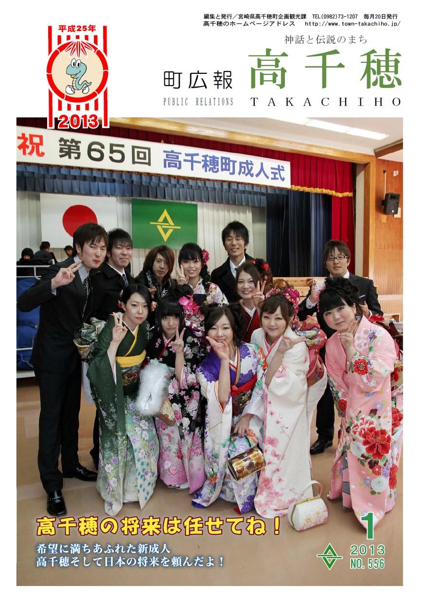 町広報たかちほ No.556 2013年1月号の表紙画像