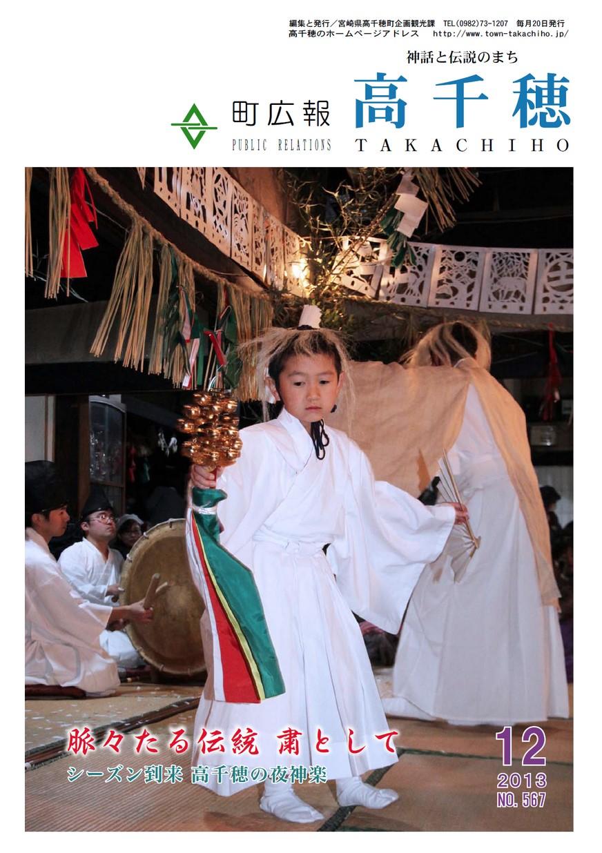 町広報たかちほ No.567 2013年12月号の表紙画像