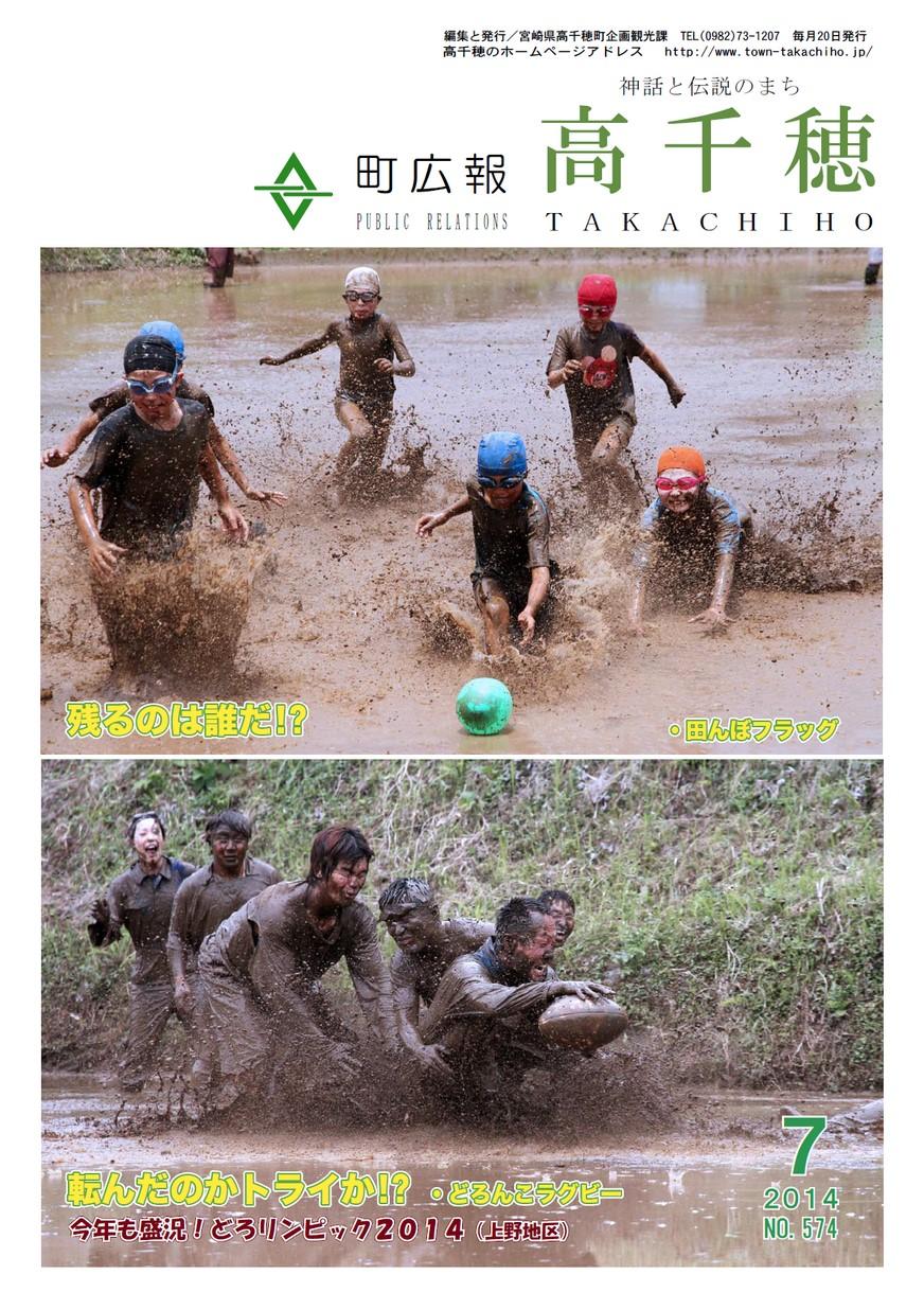 町広報たかちほ No.574 2014年7月号の表紙画像