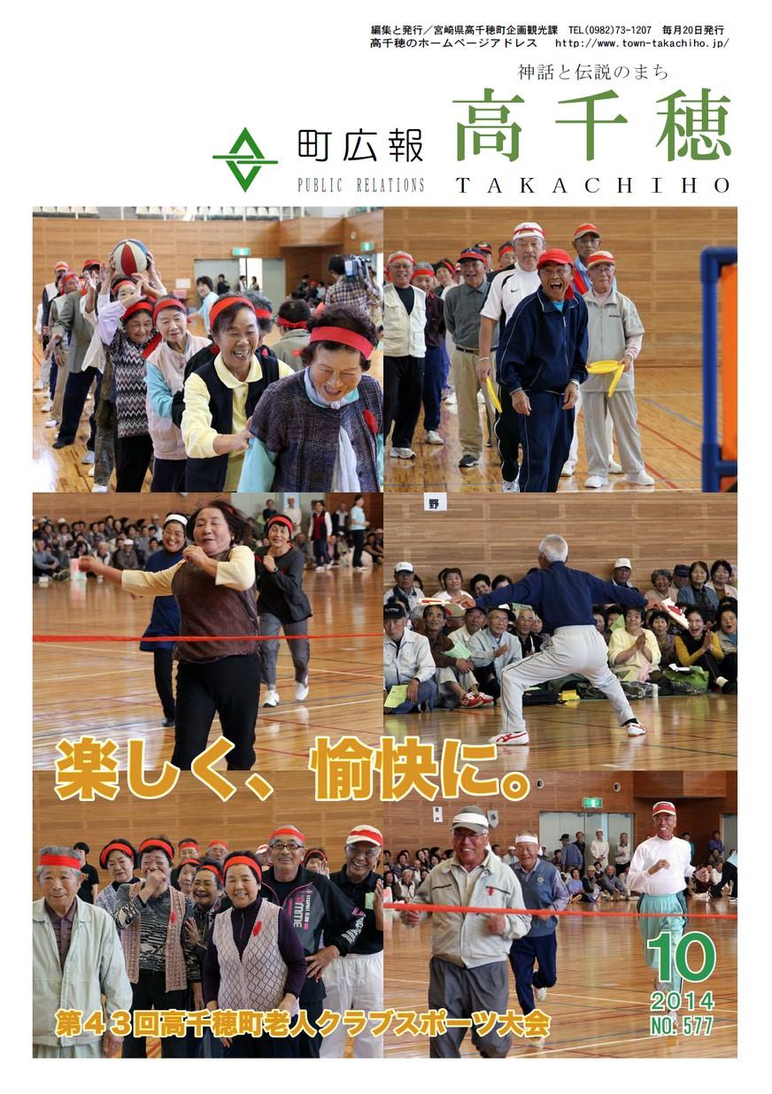 町広報たかちほ No.577 2014年10月号の表紙画像