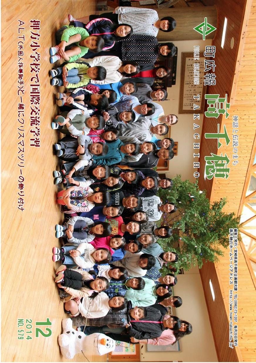 町広報たかちほ No.579 2014年12月号の表紙画像
