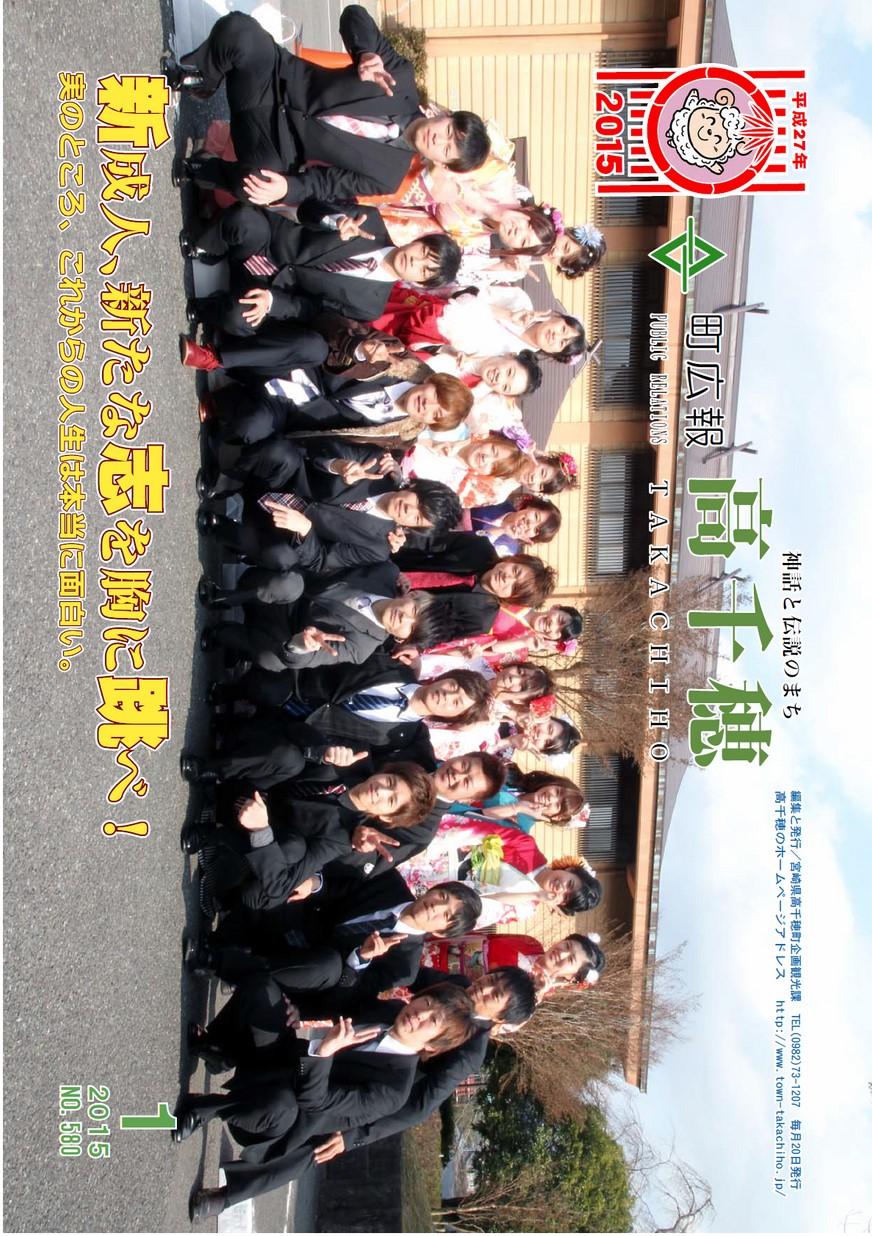 町広報たかちほ No.580 2015年1月号の表紙画像