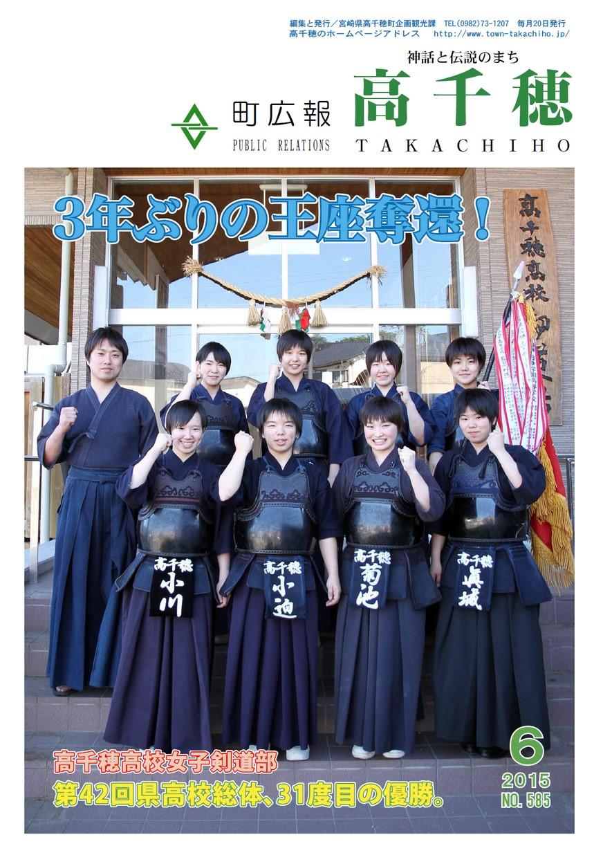 町広報たかちほ No.585 2015年6月号の表紙画像