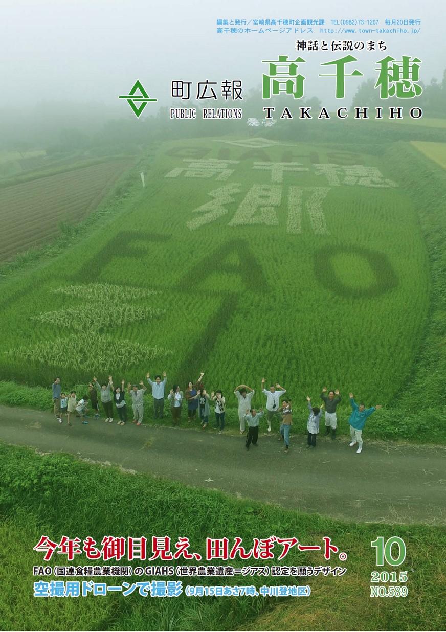 町広報たかちほ No.589 2015年10月号の表紙画像