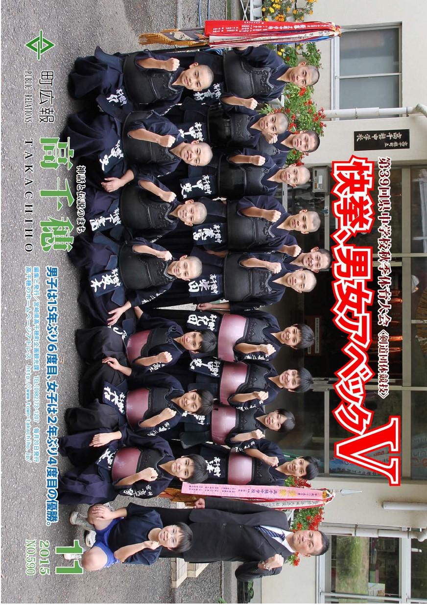 町広報たかちほ No.590 2015年11月号の表紙画像