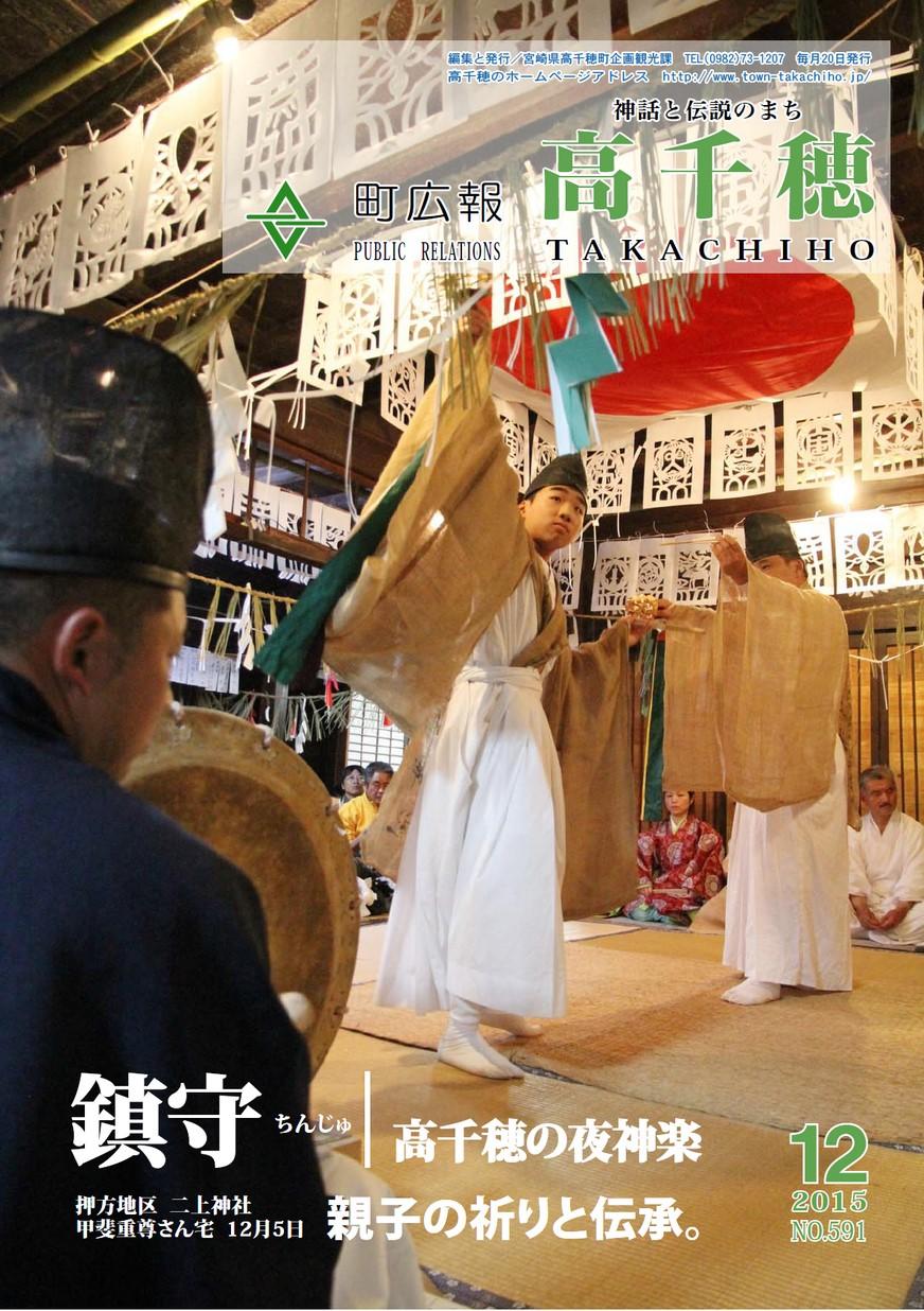 町広報たかちほ No.591 2015年12月号の表紙画像