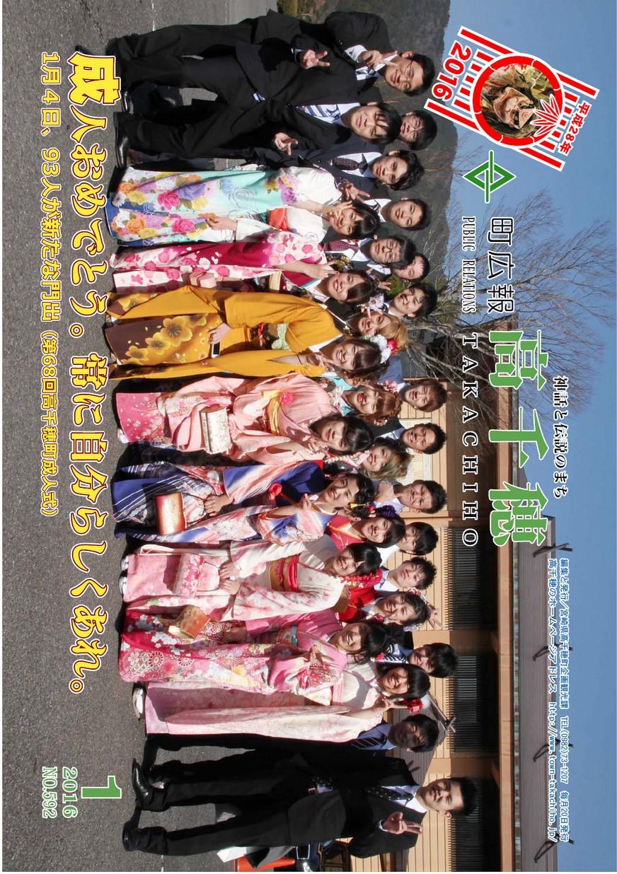 町広報たかちほ No.592 2016年1月号の表紙画像