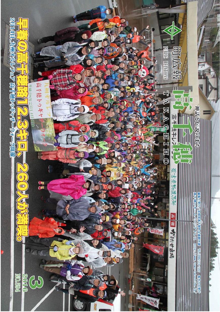 町広報たかちほ No.594 2016年3月号の表紙画像