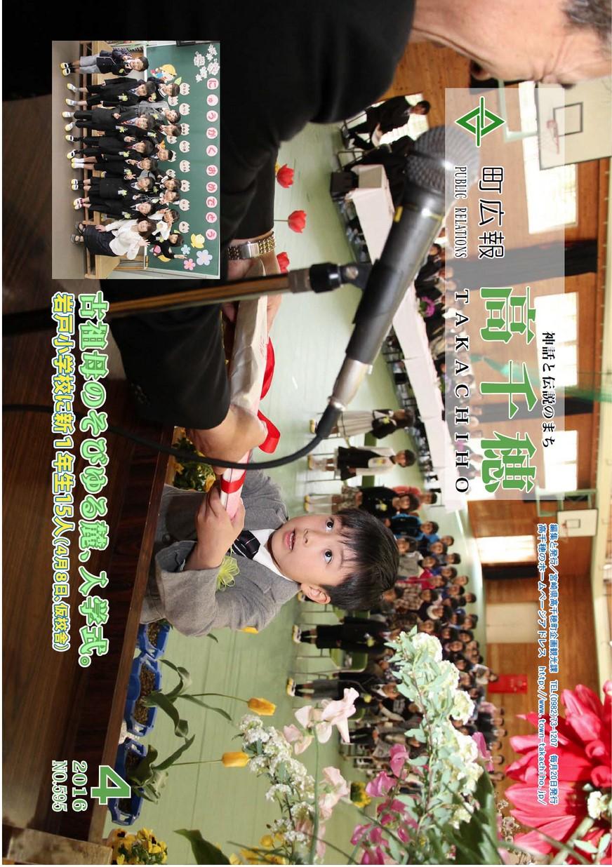 町広報たかちほ No.595 2016年4月号の表紙画像