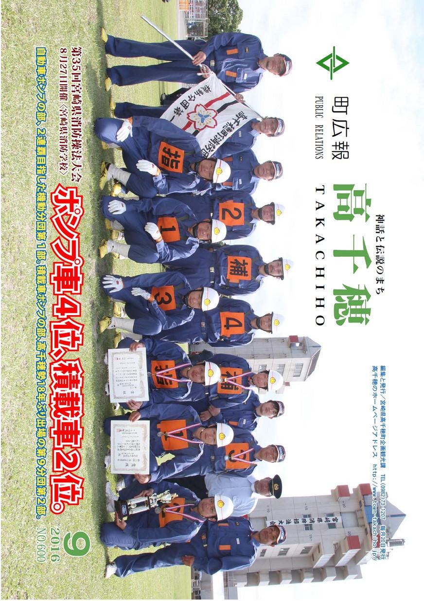 町広報たかちほ No.600 2016年9月号の表紙画像