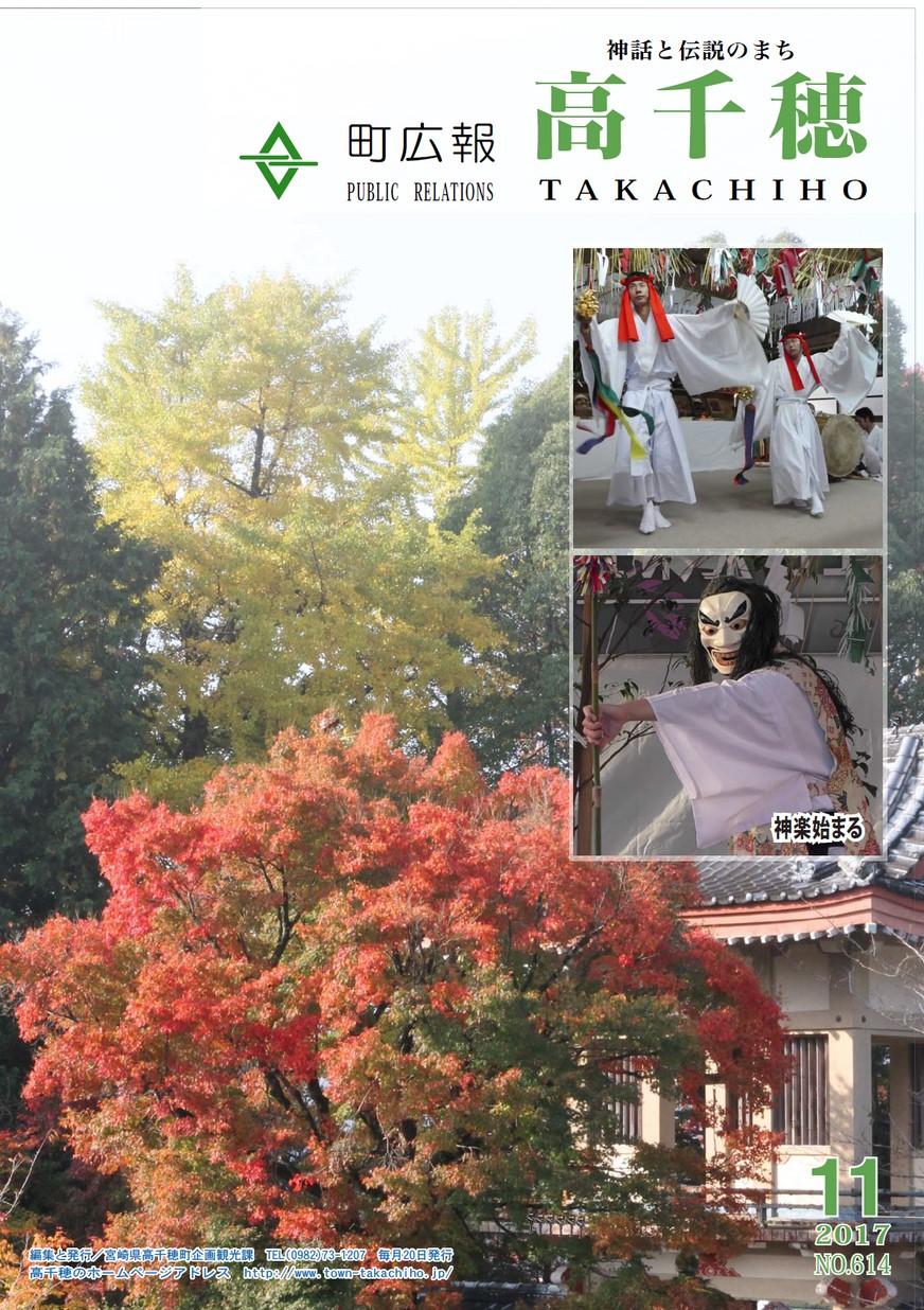 町広報たかちほ No.614 2017年11月号の表紙画像