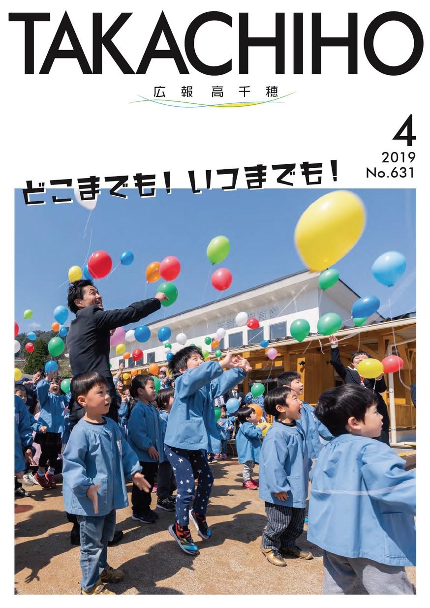 広報たかちほ No.631 2019年4月号の表紙画像