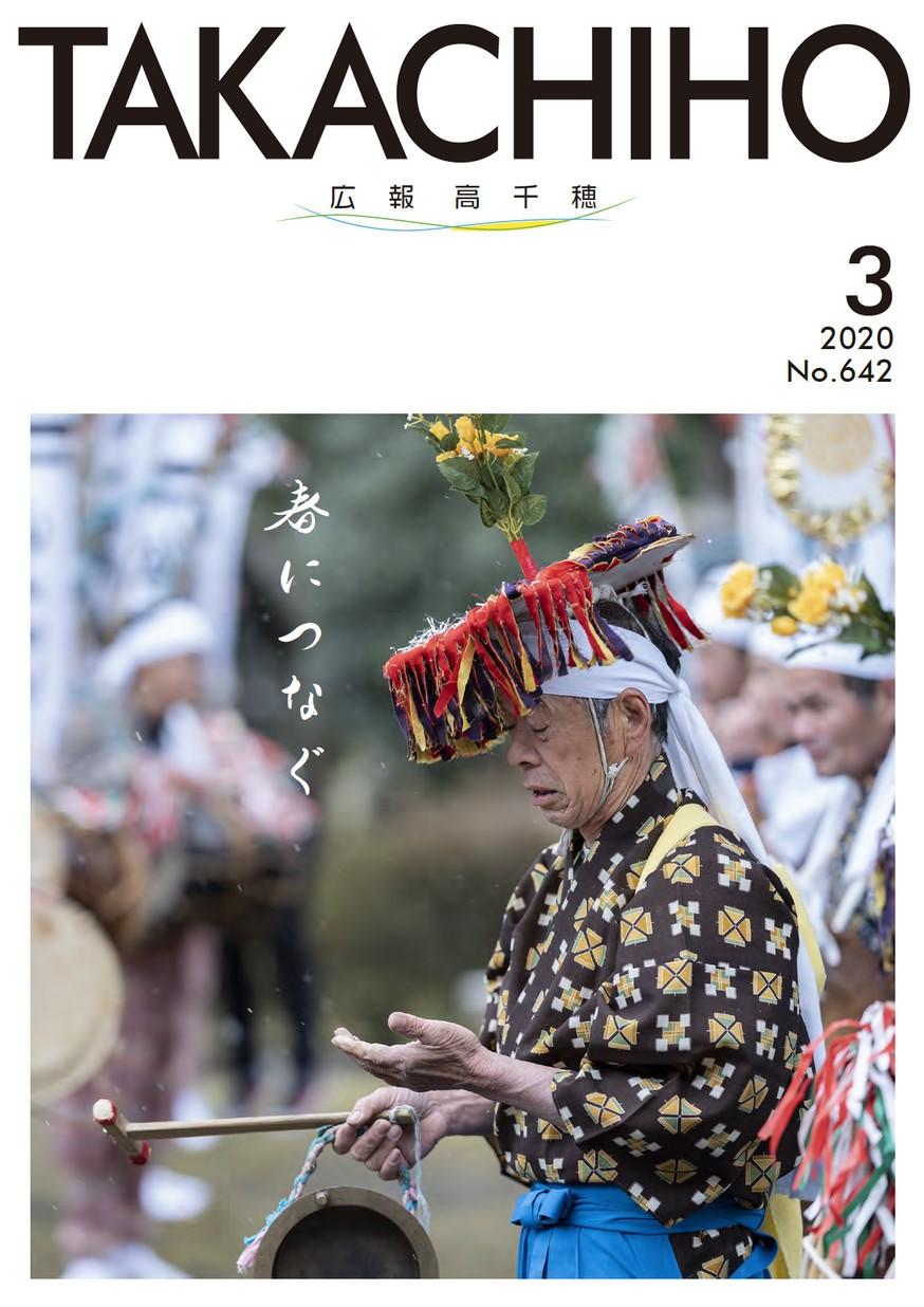 広報たかちほ No.642 2020年3月号の表紙画像