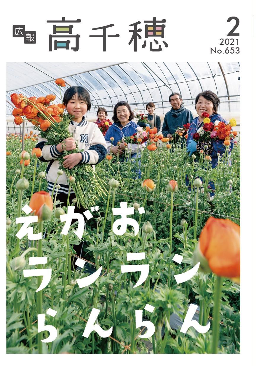 広報たかちほ No.653 2021年2月号の表紙画像