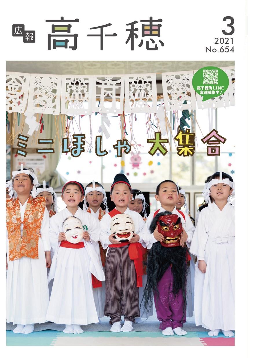 広報たかちほ No.654 2021年3月号の表紙画像