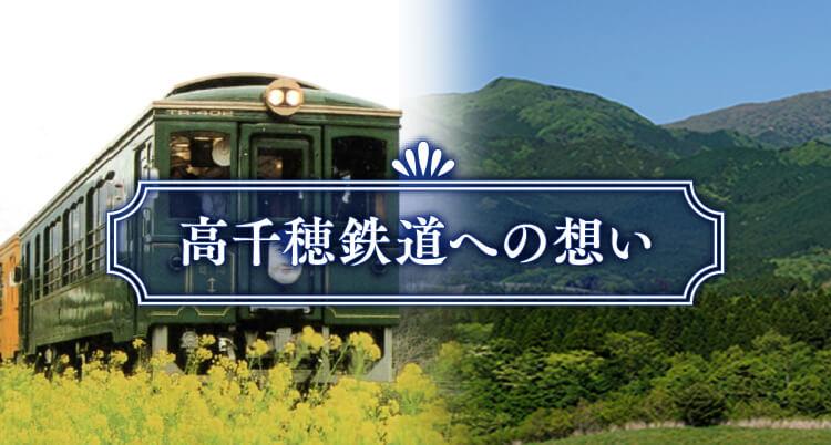 高千穂鉄道への想い